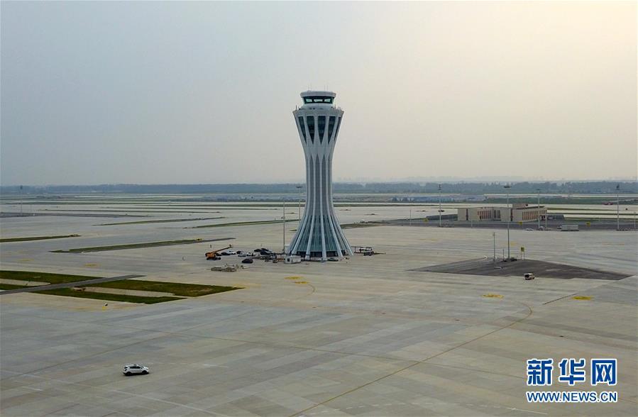 京津冀飞向未来的新起点――写在北京大兴国际机场竣工验收之际